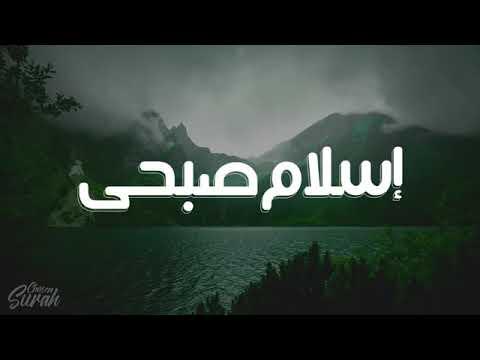 القارئ اسلام صبحي سورة النمل (روعة)