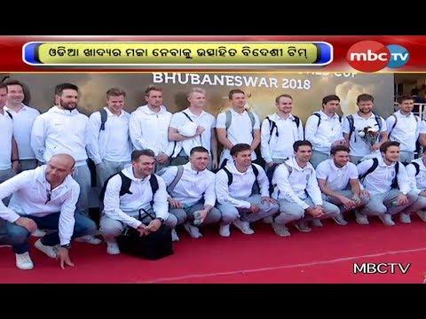 Men's Hockey World Cup 2018: 12 Team arrives in Bhubaneswar || MBCTv