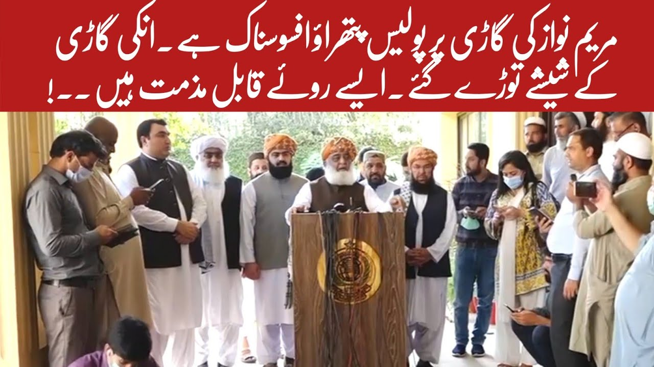 Maulana Fazal ur Rehman Press Conference |Police Tear Gas Shelling on Maryam Nawaz Carvan 11-08-2020