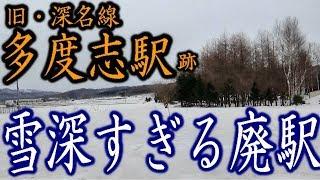 【雪深すぎる廃駅】深名線04多度志駅跡