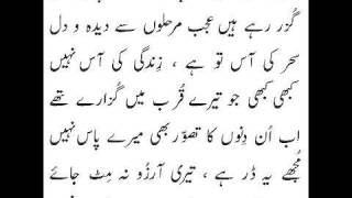 nasir kazmi: woh dilnawaz hai:  mehdi hassan وہ دلنواز ہے: ناصر کاظمی