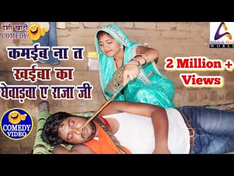 Comedy video || कमईब ना त खईबा का घेवाङवा ए राजा जी || Vivek Shrivastava & Shivani Singh