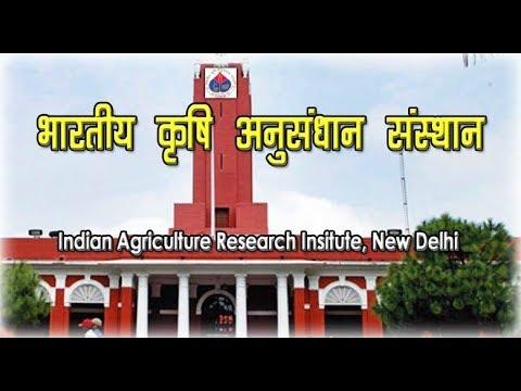 Pusa Sansthan-Indian Agriculture Research Institute, New Delhi  | भारतीय कृषि अनुसंधान संस्थान