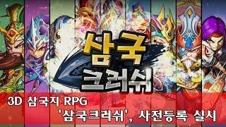 한방 전략 RPG '삼국크러쉬', 사전 …