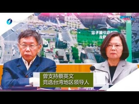"""《台湾新闻脸》""""顽皮or焦虑""""的台北市长柯文哲20190420"""