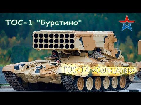"""ТОС-1 """"Буратино"""" (ТОС-1А"""