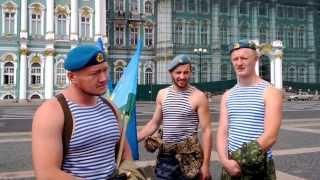 ВДВ против ЛГБТ 02 08 2013 Дворцовая площадь
