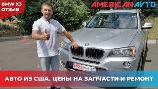 Авто из США:  BMW X3 ДО/ПОСЛЕ ремонта. Цены на Запчасти и Ремонт / Видео