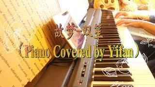 【Piano Cover】故梦-双笙 钢琴简易版