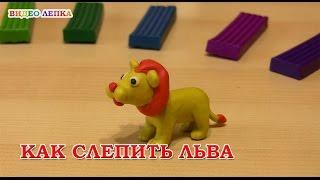 Лев из пластилина | Видео Лепка
