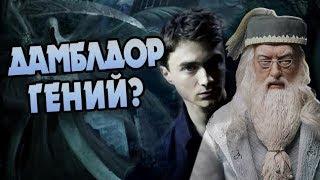 Когда Дамблдор Узнал Что Гарри Поттер Крестраж?