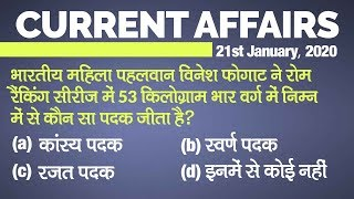 Current Affairs 21 January: Current Affairs for IAS, Railway, SSC, Banking and other exams