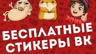 БЕСПЛАТНЫЕ СТИКЕРЫ ВКонтакте для iPhone