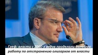 ГРЕФ: власти с 2000х отстранили олигархов от власти. № 1325