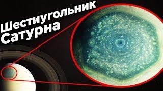 Что такое Шестиугольник Сатурна?