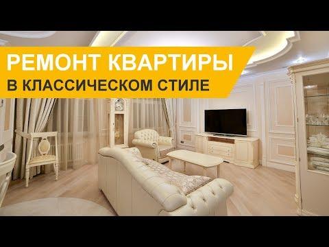 Дизайн интерьера и ремонт четырёхкомнатной квартиры в стиле современная классика