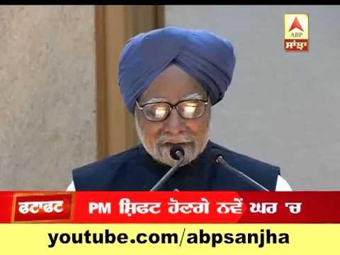 Fatafat News: PM Manmohan Singh's Farewell