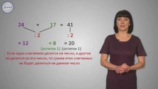 Математика 6 Делимость суммы и разности чисел