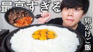 巨大な卵かけご飯を美味しく作って食べる!【モッパン】