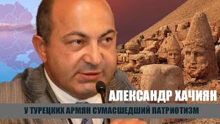 """Армяне Турции большие патриоты Армении, чем мы"". Александр Хачиян"