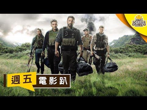 Netflix上有什麼好看的?? 三重邊界、李屍朝鮮、俄羅斯娃娃 | 週五電影趴