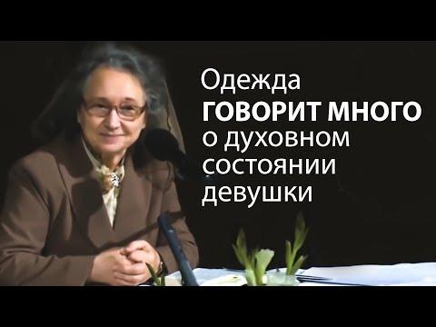 Одежда ГОВОРИТ МНОГО о степени духовного состоянии девушки - Людмила Плетт