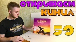 Открываем винил! Queen - Bohemian Rhapsody OST Unboxing LP, 2019