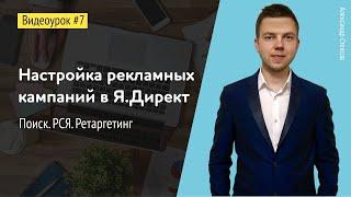 Видеоурок по Яндекс Директ №7