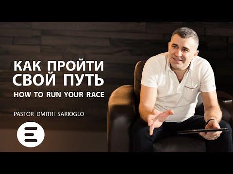 Как пройти свой путь. Пастор Дмитрий Сариогло