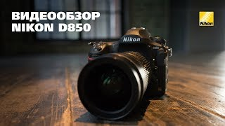видео Обзор Nikon D850, Nikon D850, тест D850