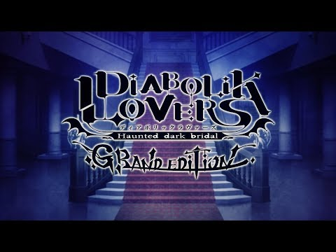 DIABOLIK LOVERS GRAND EDITION:プロモーションムービー