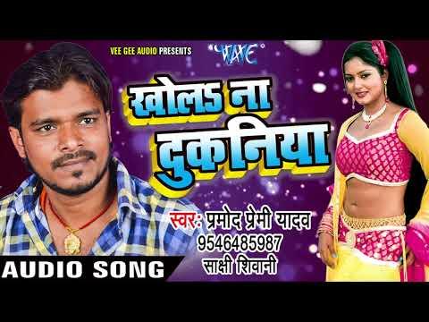 2017 का नया सबसे हिट गाना - Pramod Premi - खोलs ना दुकनिया - Khola Na Dukaniya - Bhojpuri Hit Songs