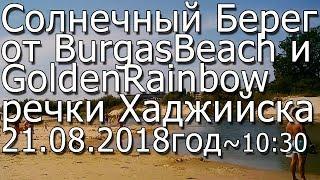видео Солнечный Берег - райский отдых в Болгарии