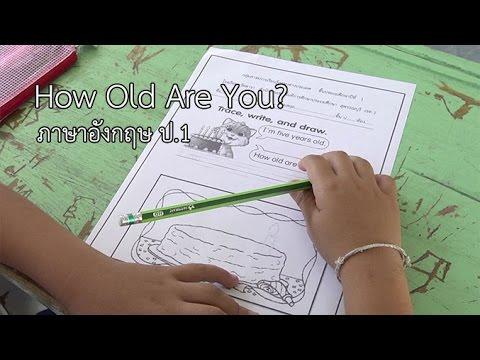 ภาษาอังกฤษ ป.1 How old Are You? ครูนงเยาว์ ลือขจร