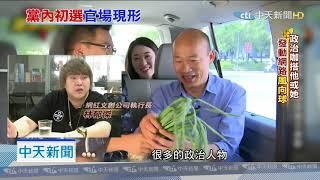 20190722中天新聞 韓初選大勝 揭秘!對手「他」砸錢請人「做這事」