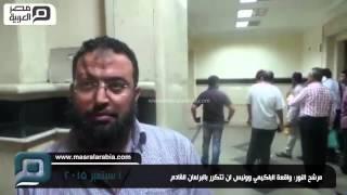 مصر العربية | مرشح النور: واقعة البلكيمي وونيس لن تتكرر بالبرلمان القادم