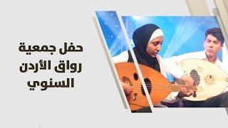 حفل جمعية رواق الأردن السنوي