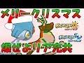 【ポケモン】メリークリスマス!ーアグノムサンタが届し勝利への道標ー【ウルトラサン・ウルトラムーン/ポケモンUSUM】