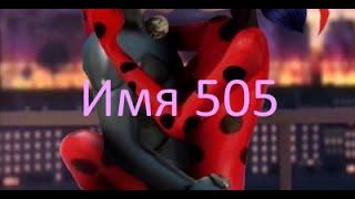 Леди Баг и Супер-Кот/Имя 505(Совместно с Астрид)