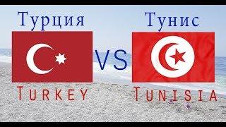 видео Тунис или Турция: выбираем где лучше отдых