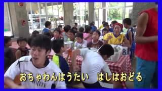 ごはんだごはんだと日々の糧(神戸YMCA余島バージョン)