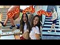 تحدي رقص الدرج مقاطع فيديو ميوزكلي