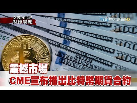 《文茜世界財經週報》辛巴威政變 意外帶動比特幣爆量交易2017.11.19| Sisy's Finance Weekly【完整版-FULL HD】