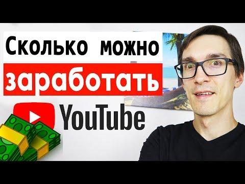 Как заработать на Ютубе 2000$ за месяц? Сколько платит YouTube за 1000 просмотров в 2020