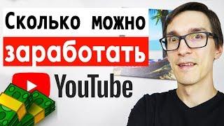 Сколько платит Ютуб за 1000 просмотров 2020 | Как заработать на YouTube 2000$ за месяц?