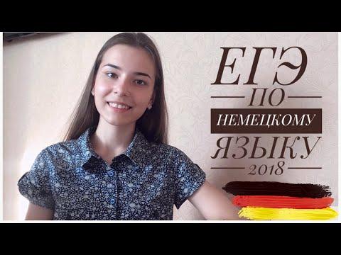 моя история сдачи ЕГЭ по немецкому языку 2018????????