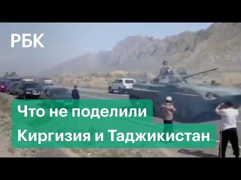 С чего начался конфликт на границе Таджикистана и Киргизии и что будет дальше