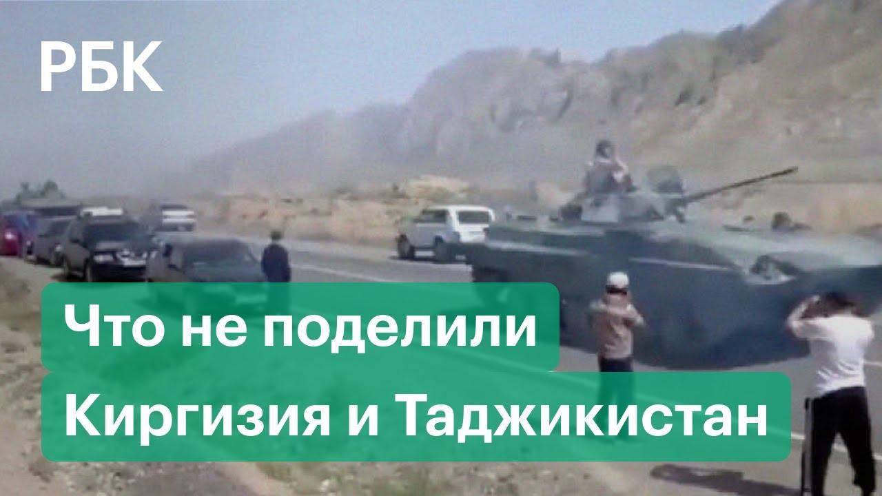 Конфликт между Киргизией и Таджикистаном: десятки погибших