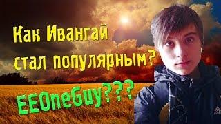 [EeOneGuy] Как ивангай стал популярным? Первое видео(В этом видео вы увидите много чего, чего не увидите нигде. Мы как будто вернемся назад во времени. Я расскажу..., 2015-01-29T23:04:00.000Z)