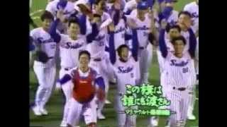 1993年 セ優勝 92・93年 連覇 日本シリーズ前 相手は前年 負けた 森西武...